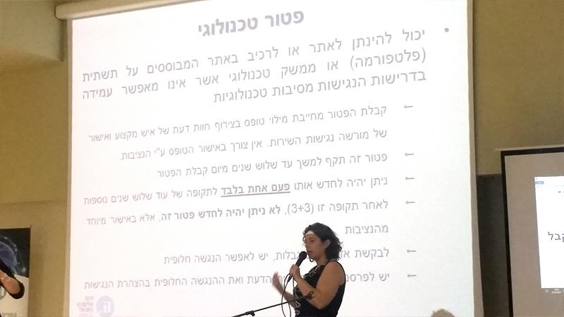 עוד-מי-טל-גרייבר-שוורץ-איגוד-האינטרנט-הישראלי
