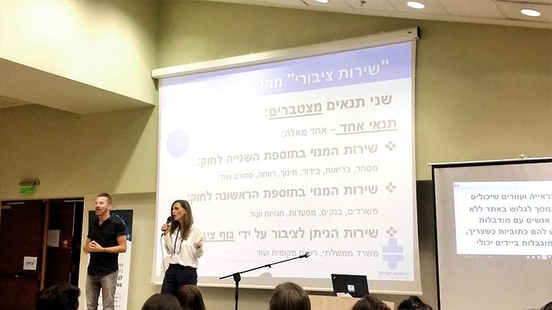עו״ד מיכל שיק הר-טוב, מנהלת המחלקה המשפטית, עמותת נגישות ישראל