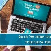 התבניות הכי שוות של 2018 להקמת חנות אינטרנטית